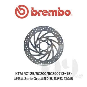 KTM RC125/RC200/RC390(13-15) 브렘보 Serie Oro 브레이크 프론트 디스크