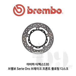 야마하 티맥스530 브렘보 Serie Oro 브레이크 프론트 플로팅 디스크