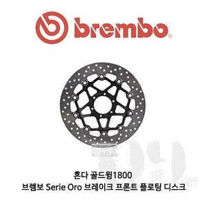 혼다 골드윙1800 브렘보 Serie Oro 브레이크 프론트 플로팅 디스크