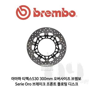야마하 티맥스530 300mm 오버사이즈 브렘보 Serie Oro 브레이크 프론트 플로팅 디스크