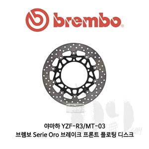 야마하 YZF-R3/MT-03/ 브렘보 Serie Oro 브레이크 프론트 플로팅 디스크