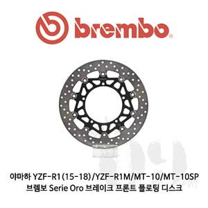 야마하 YZF-R1(15-18)/YZF-R1M/MT-10/MT-10SP/ 브렘보 Serie Oro 브레이크 프론트 플로팅 디스크