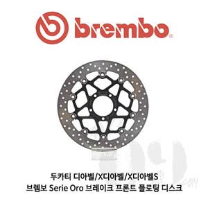 두카티 디아벨/X디아벨/X디아벨S/ 브렘보 Serie Oro 브레이크 프론트 플로팅 디스크