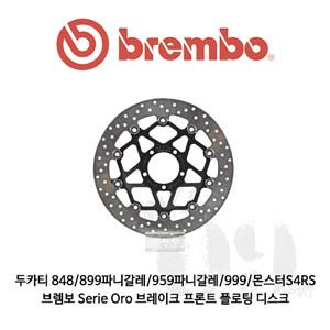 두카티 848/899파니갈레/959파니갈레/999/몬스터S4RS/ 브렘보 Serie Oro 브레이크 프론트 플로팅 디스크