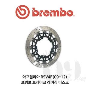 아프릴리아 RSV4F(09-12) 브렘보 브레이크 레이싱 디스크