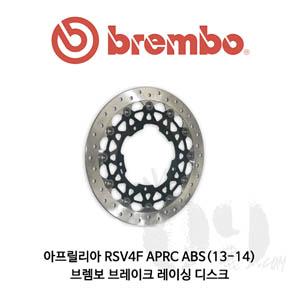 아프릴리아 RSV4F APRC ABS(13-14)브렘보 브레이크 레이싱 디스크