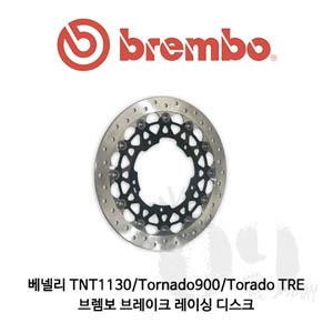 베넬리 TNT1130/Tornado900/Torado TRE/브렘보 브레이크 레이싱 디스크