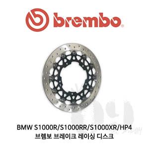 BMW S1000R/S1000RR/S1000XR/HP4/브렘보 브레이크 레이싱 디스크