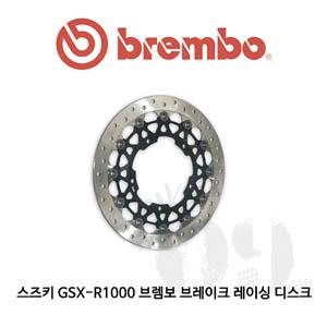 스즈키 GSX-R1000 브렘보 브레이크 레이싱 디스크