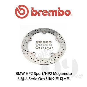 BMW HP2 Sport/HP2 Megamoto/브렘보 Serie Oro 브레이크 디스크
