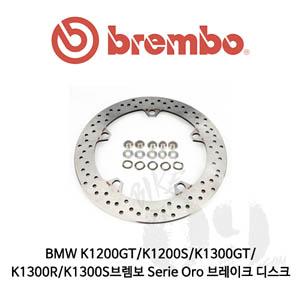 BMW K1200GT/K1200S/K1300GT/K1300R/K1300S/브렘보 Serie Oro 브레이크 디스크
