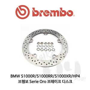 BMW S1000R/S1000RR/S1000XR/HP4/브렘보 Serie Oro 브레이크 디스크