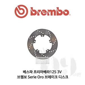 베스파 프리마베라125 3V 브렘보 Serie Oro 브레이크 디스크