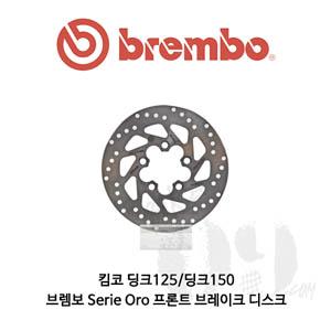 킴코 딩크125/딩크150/브렘보 Serie Oro 프론트 브레이크 디스크
