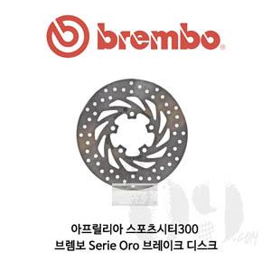 아프릴리아 스포츠시티300 브렘보 Serie Oro 브레이크 디스크