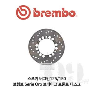 스즈키 버그만125/150/브렘보 Serie Oro 브레이크 프론트 디스크