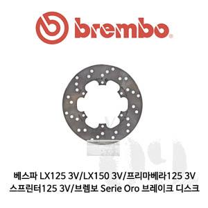 베스파 LX125 3V/LX150 3V/프리마베라125 3V/스프린터125 3V/브렘보 Serie Oro 브레이크 디스크