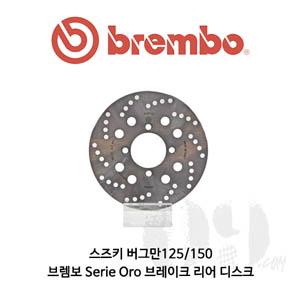 스즈키 버그만125/150/브렘보 Serie Oro 브레이크 리어 디스크