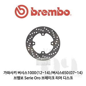 가와사키 버시스1000(12-14)/버시스650(07-14)/브렘보 Serie Oro 브레이크 리어 디스크