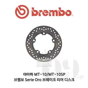 야마하 MT-10/MT-10SP/브렘보 Serie Oro 브레이크 리어 디스크
