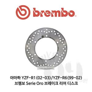 야마하 YZF-R1(02-03)/YZF-R6(99-02)브렘보 Serie Oro 브레이크 리어 디스크