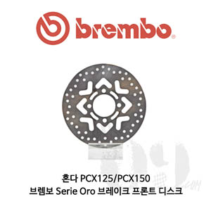 혼다 PCX125/PCX150/브렘보 Serie Oro 브레이크 프론트 디스크
