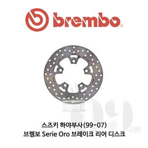스즈키 하야부사(99-07)브렘보 Serie Oro 브레이크 리어 디스크
