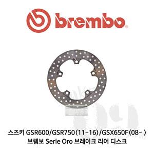 스즈키 GSR600/GSR750(11-16)/GSX650F(08- )브렘보 Serie Oro 브레이크 리어 디스크