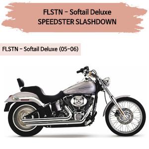 (05-06) 할리 머플러 코브라 소프테일 디럭스 SPEEDSTER SLASHDOWN 풀시스템