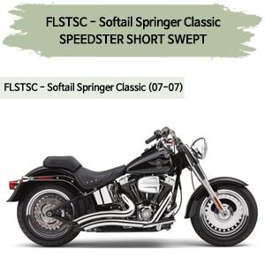 (07-07) SHORT SWEPT SPEEDSTER 풀시스템 할리 소프테일 스프링거 클래식 머플러 코브라
