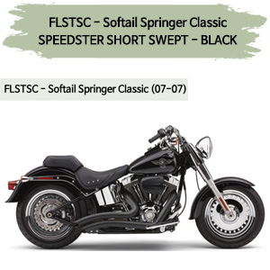 07-07 (SHORT SWEPT) 블랙 SPEEDSTER 풀시스템 할리 소프테일 스프링거 클래식 머플러 코브라