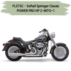 (05-06) 파워프로 풀시스템 HP 2-INTO-1 할리 코브라 소프테일 스프링거 클래식 머플러