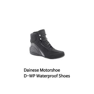 다이네즈 부츠 Dainese Motorshoe D-WP Waterproof Shoes (Black/Gray)