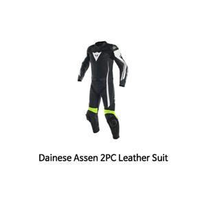 다이네즈 슈트 투피스 Dainese Assen 2PC Leather Suit (Black/White/Yellow)