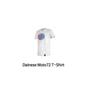 다이네즈 상의, 다이네즈 티셔츠 Dainese Moto72 T-Shirt (White)