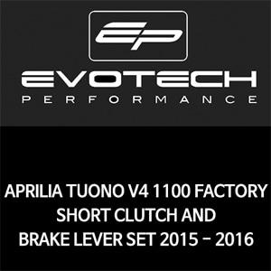 아프릴리아 투오노 V4 1100 FACTORY 숏클러치브레이크레버세트 2015-2016 에보텍