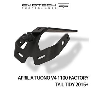 아프릴리아 투오노 V4 1100 FACTORY 번호판휀다리스키트 2015+ 에보텍