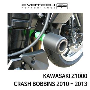 가와사키 Z1000 CRASH BOBBINS 2010-2013 에보텍