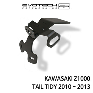 가와사키 Z1000 번호판휀다리스키트 2010-2013 에보텍