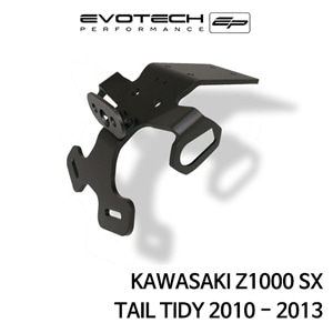 가와사키 Z1000SX 번호판휀다리스키트 2010-2013 에보텍