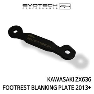가와사키 ZX636 FOOTREST BLANKING PLATE 2013+ 에보텍