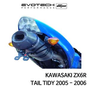 가와사키 ZX6R 번호판휀다리스키트 2005-2006 에보텍