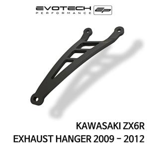 가와사키 ZX6R EXHAUST HANGER 2009-2012 에보텍