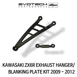 가와사키 ZX6R EXHAUST HANGER/BLANKING PLATE KIT 2009-2012 에보텍