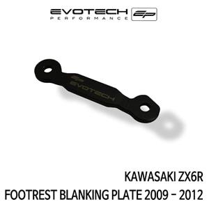 가와사키 ZX6R FOOTREST BLANKING PLATE 2009-2012 에보텍