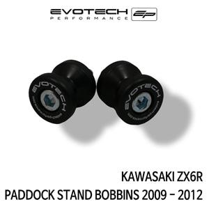 가와사키 ZX6R 스윙암후크볼트슬라이더 2009-2012 에보텍