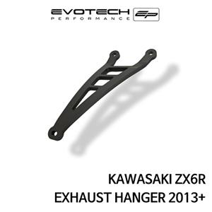 가와사키 ZX6R EXHAUST HANGER 2013+ 에보텍