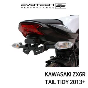 가와사키 ZX6R 번호판휀다리스키트 2013+ 에보텍