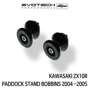 가와사키 ZX10R 스윙암후크볼트슬라이더 2004 -2005 에보텍