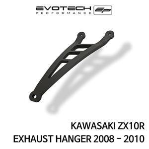 가와사키 ZX10R EXHAUST HANGER 2008-2010 에보텍